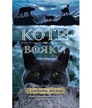 Гантер Коти - вояки. Нове пророцтво. Книга 2. Сходить місяць