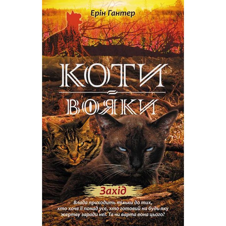 Коти - вояки. Нове пророцтво. Книга 6. Захід