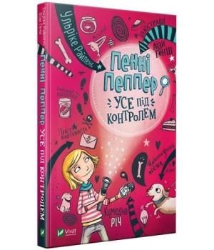 Пенні Пеппер  Усе під контролем 1 книга