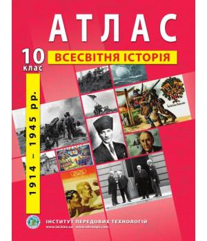 Атлас зі всесвітньої історії. Новітній період (1914-1945 роки). 10 клас