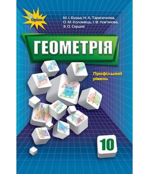 Підручники Математика 11 клас Бурда М. І.