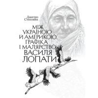 Між Україною й Америкою: графіка і малярство Василя Лопати