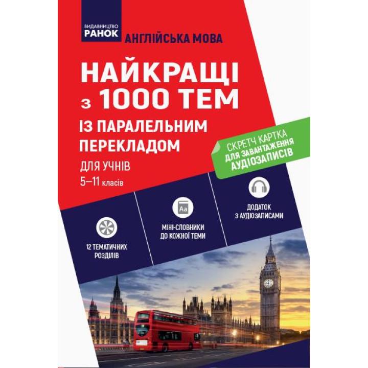 1000 АНГЛІЙСЬКИХ найкращих тем + СК (Укр)