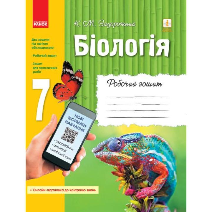 БІОЛОГІЯ Роб. зошит  7 кл.   (Укр) ОНОВЛЕНА ПРОГРАМА+ онлайн-підг.