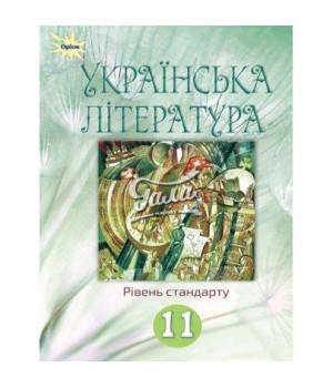 Підручники Українська література 11 клас Коваленко Л. Т.