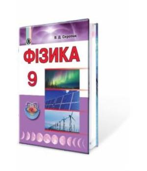 Фізика, 9 кл. Підручник