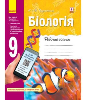 БІОЛОГІЯ Роб. зошит  9 кл.   (Укр) ОНОВЛЕНА ПРОГРАМА+ онлайн-завд.