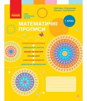 НУШ 1 кл. Математичні ПРОПИСИ  Скворцова, Онопрієнко (Укр)