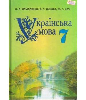 Українська мова. Підручник. 7 клас  Єрмоленко С. Я.