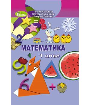 Математика. Підручник. 1 клас  Оляницька Л.В.
