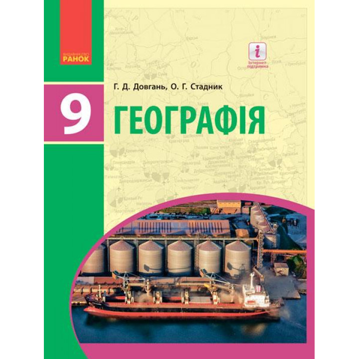 ГЕОГРАФІЯ  ПІДРУЧНИК  9 кл. (Укр) Довгань Г.Д., Стадник О.Г.