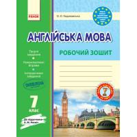 Англ.мова роб. зошит.  7 кл. до підр. Несвіт  (Укр) НОВИЙ/ОВ