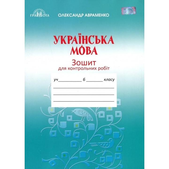 Зошит для контрольних робіт з української мови. 6 клас  Авраменко О. М.