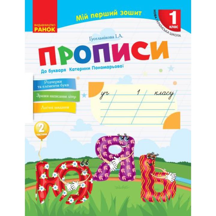 НУШ 1 кл. Укр.мова. Прописи до букв. Катерини Пономарьової Ч.2 (у 2-х ч.) (Укр)