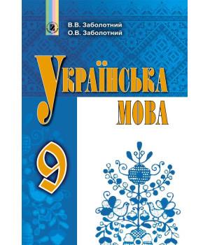 Українська мова. Підручник. 9 клас