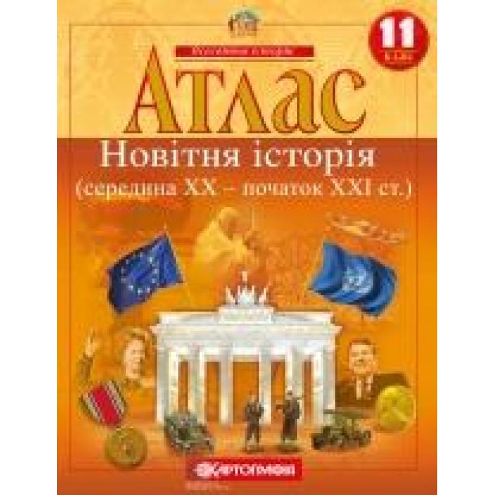 Атлас. Новітня історія (середина ХХ-початок XXI ст.) 11 клас
