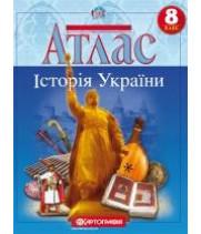 Атлас. Історія України. 8 клас