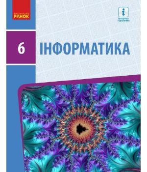 ИНФОРМАТИКА  6 кл. Підручник (Укр) Бондаренко О.О. та ін.