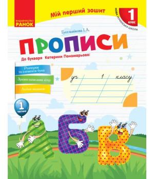 НУШ 1 кл. Укр.мова. Прописи до букв. Катерини Пономарьової Ч.1 (у 2-х ч.) (Укр)