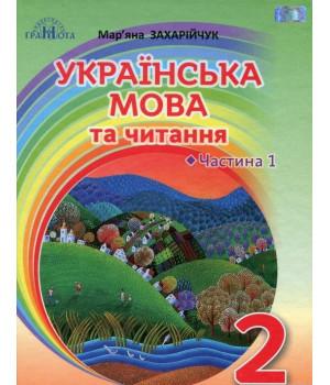 Українська мова та читання. 2 клас. Частина 1  Захарійчук М.Д.