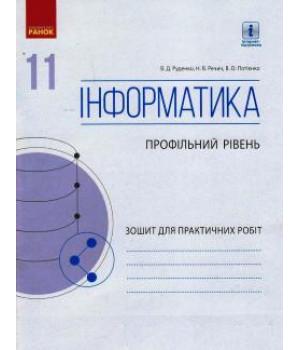 ИНФОРМАТИКА 11 кл. Зошит для практ. робіт. Профільний рівень (Укр)