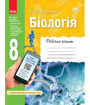 БІОЛОГІЯ Роб. зошит  8 кл.   (Укр) ОНОВЛЕНА ПРОГРАМА+ онлайн-завд.