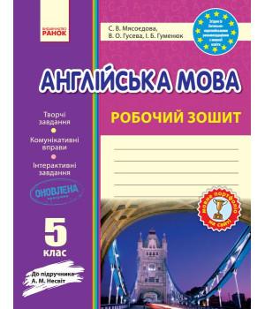 Англ.мова роб. зошит.  5 кл. до підр. Несвіт (Укр) НОВИЙ/ОВ