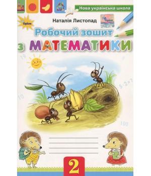 Робочий зошит з математики. 2 клас