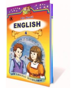Англійська мова, 4 кл