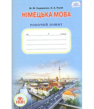 7 клас Німецька мова. Робочий зошит. (3-й рік навчання). М.М. Сидоренко, О.А. Палій, 978-966-349-540-8, Грамота