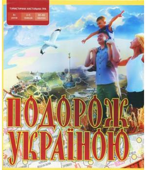 Подорож Україною