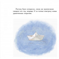 Казкотерапія. Подорож листочка (рос.мова)