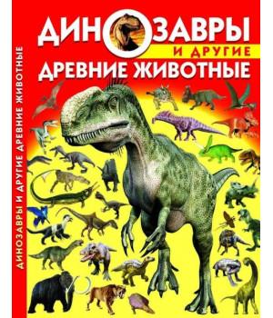 Динозаври та інші стародавні тварини