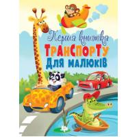 Книга-картонка Перша книжка транспорту для малюків