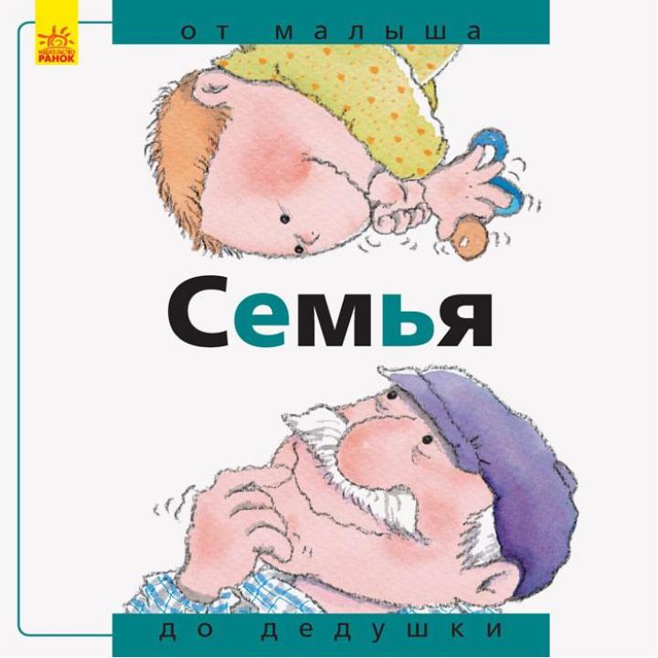 Від... до. Родина: від малого до старого (рос. мова)