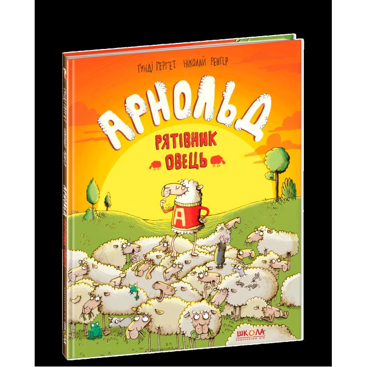 Арнольд — рятівник овець.