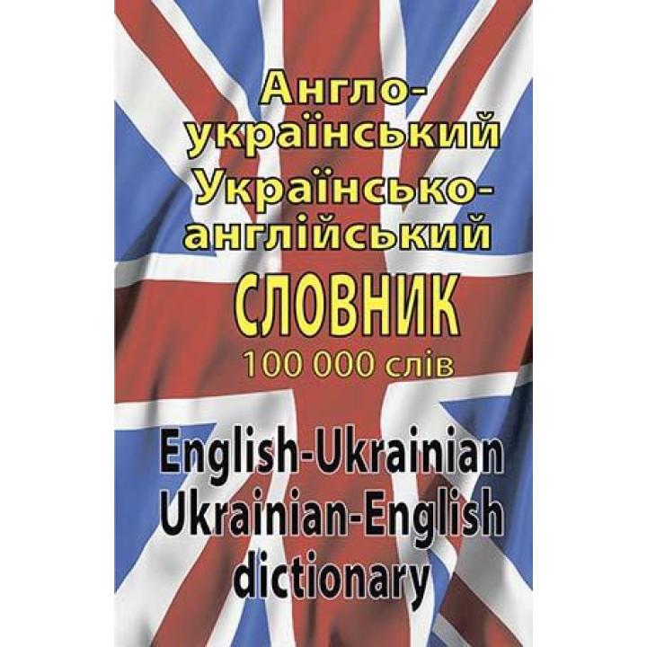 Англо-український, українсько-англійський словник