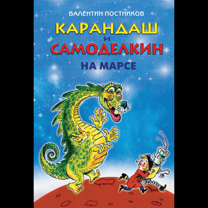 Олівець та Саморобкин на Марсі (рос. мова)