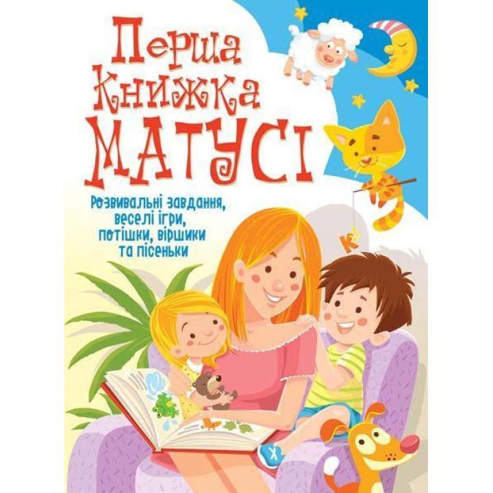 Перша книжка матусі. Розвивальні завдання, веселі ігри, потішки, віршики та пісеньки
