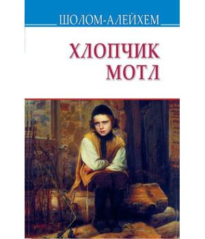 Хлопчик Мотл: Повість./ Шолом-Алейхем
