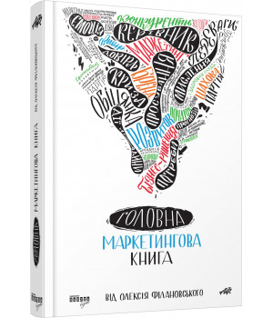 Головна маркетингова книга/ Олексій Філановський