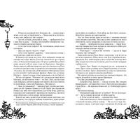 Сапфірова книга