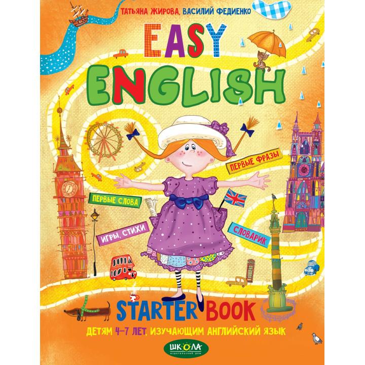 EASY ENGLISH. Легка англійська