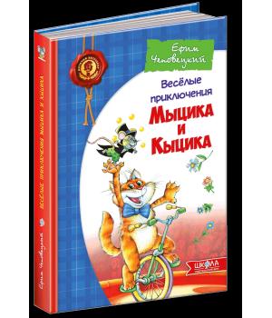 Веселі пригоди Мицика і Кицика (рос. мова)