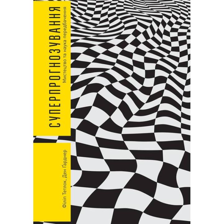 Суперпрогнозування. Мистецтво та наука передбачення/ Ден Гарднер, Філіп Тетлок