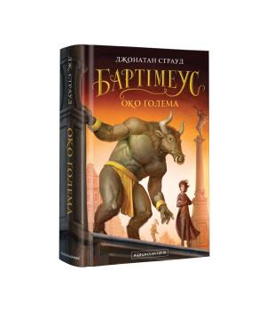 Бартімеус: Око ґолема (книга 2)