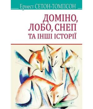 Доміно, Лобо, Снеп та інші історії/ Ернест Сетон-Томпсон