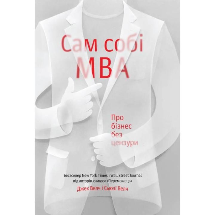 Сам собі MBA. Про бізнес без цензури/ Джек Велч, Сьюзі Велч