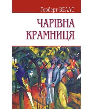 Чарівна крамниця/ Герберт Веллс