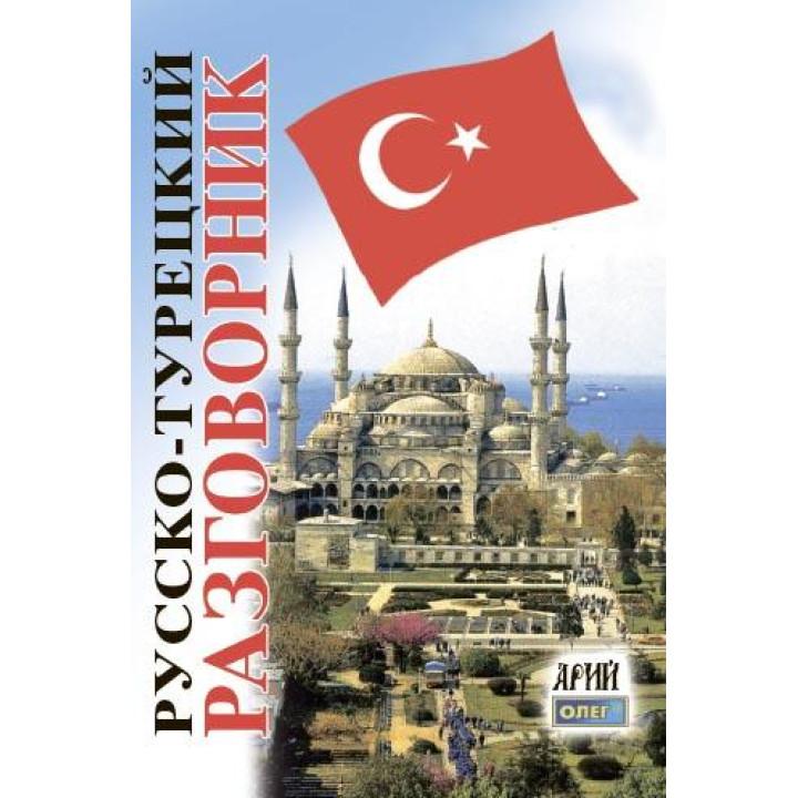 Російсько-турецький розмовник